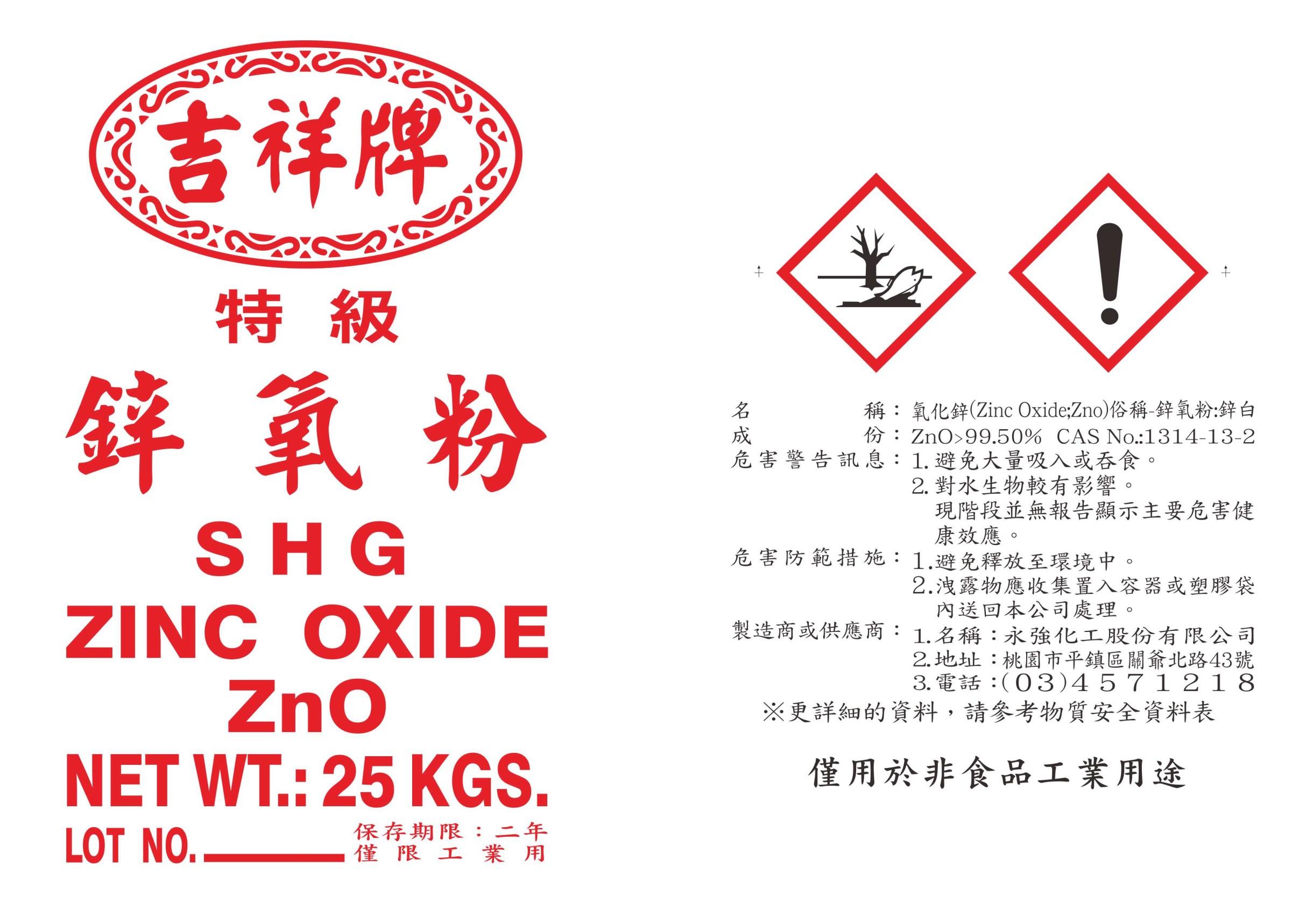 特級鋅氧粉包裝袋